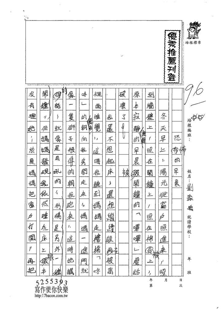 107V08劉家瑀 (1).jpg