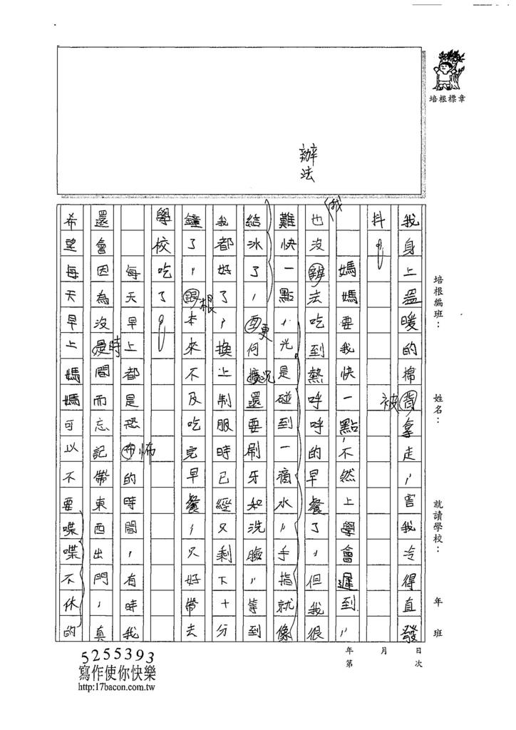 107V08劉家瑀 (2).jpg