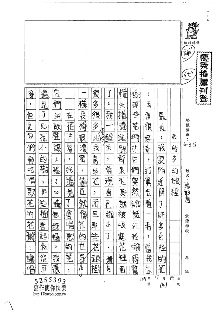 107W5104孫敏茜 (1).jpg