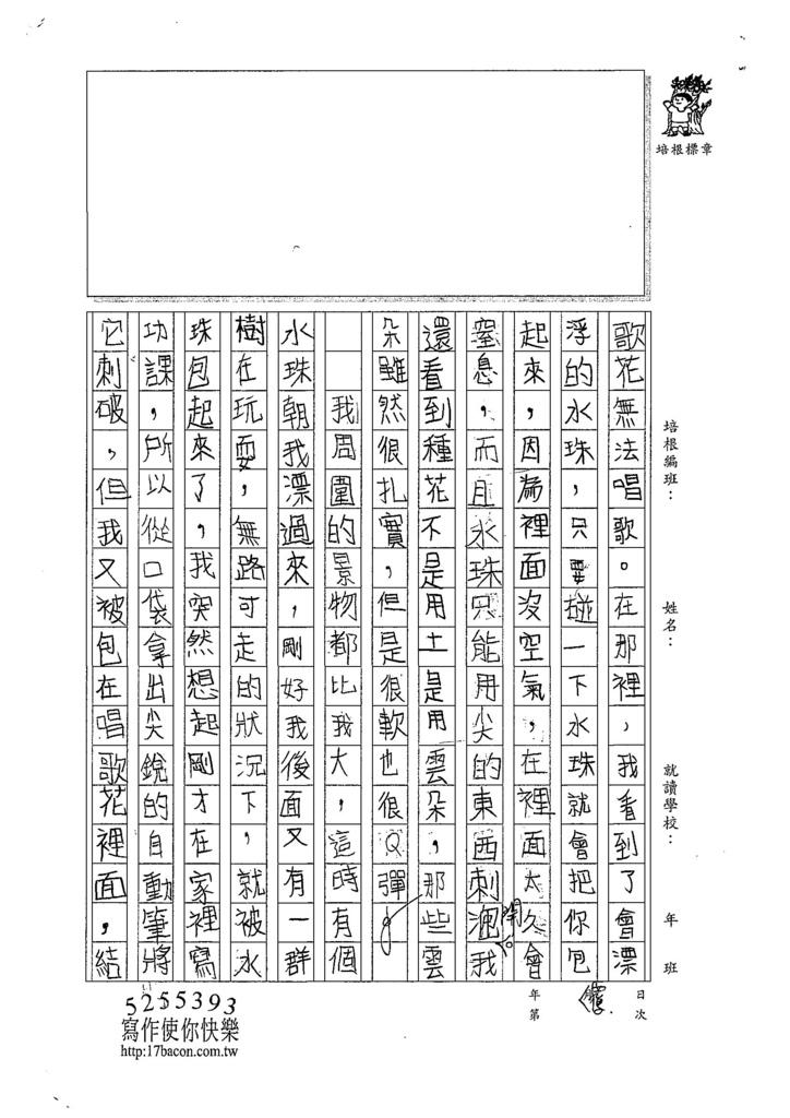 107W5104孫敏茜 (2).jpg