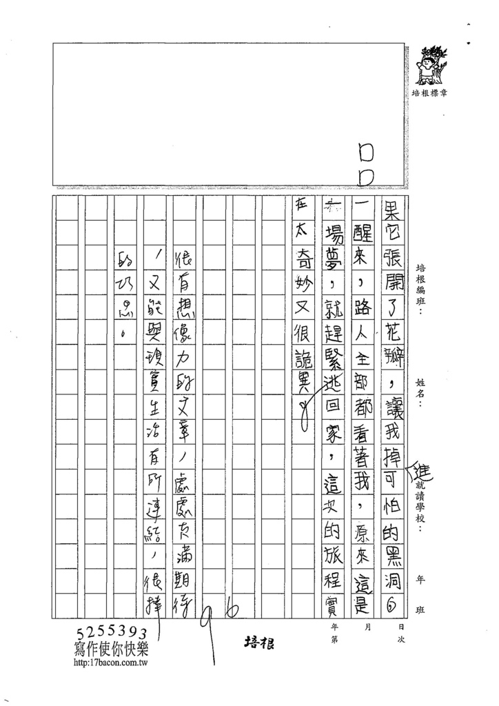 107W5104孫敏茜 (3).jpg