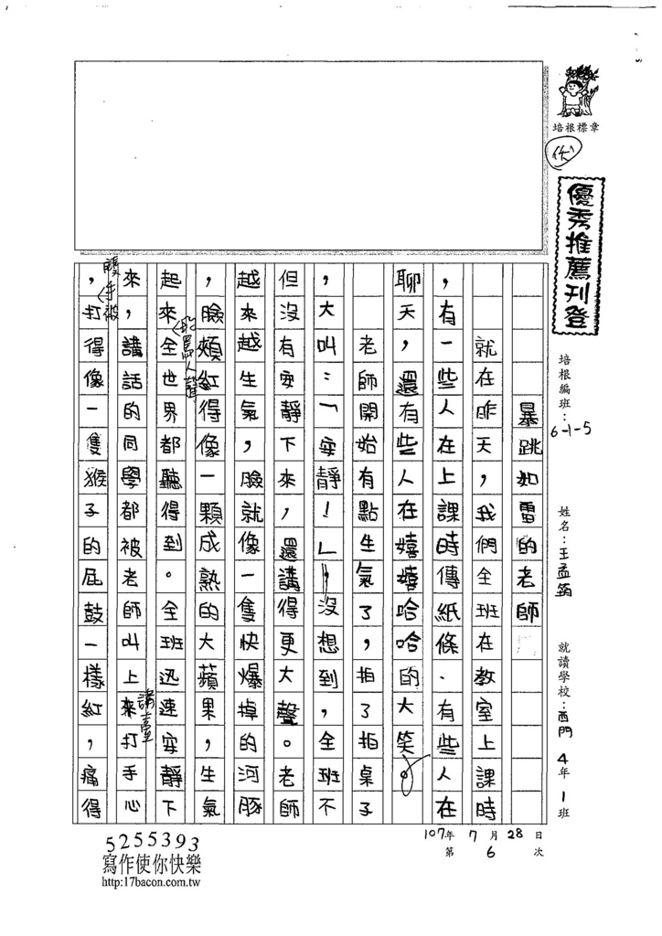 107W5106王孟筠 (1).jpg