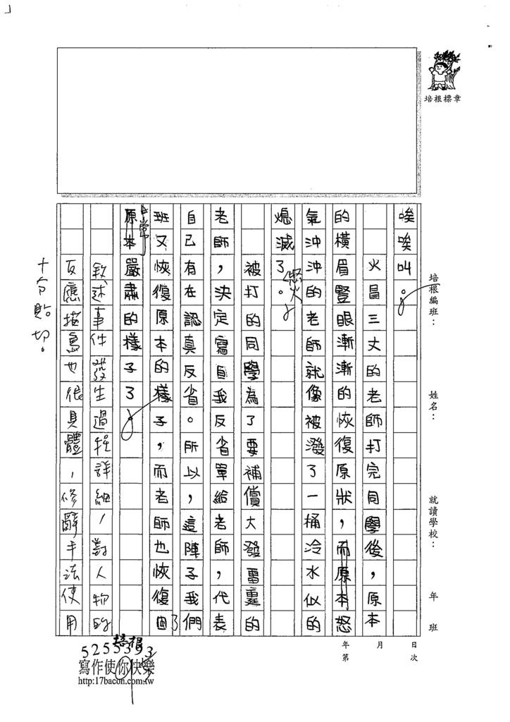 107W5106王孟筠 (2).jpg
