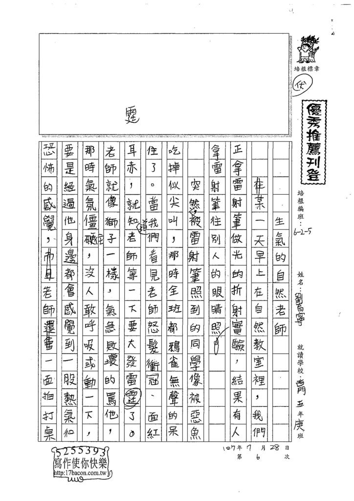 107W5106劉育寧 (1).jpg