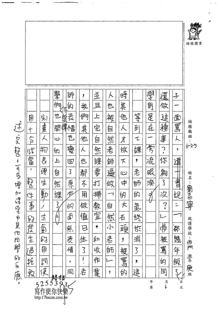 107W5106劉育寧 (2).jpg