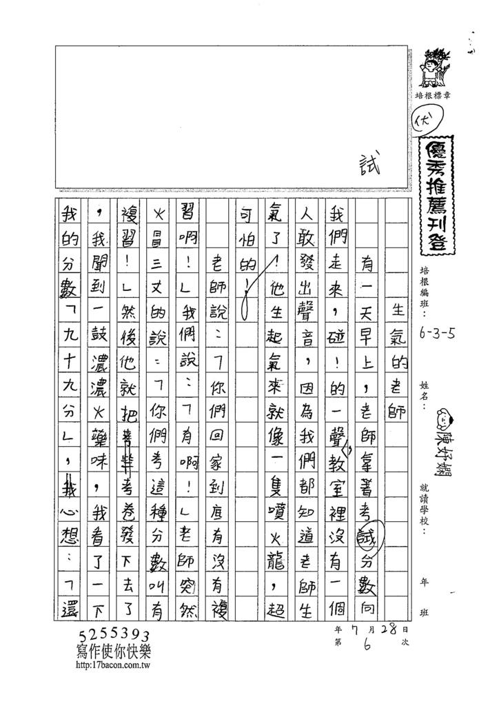 107W5106陳妤嫻 (1).jpg