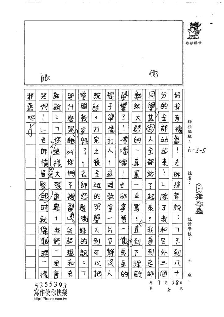 107W5106陳妤嫻 (2).jpg