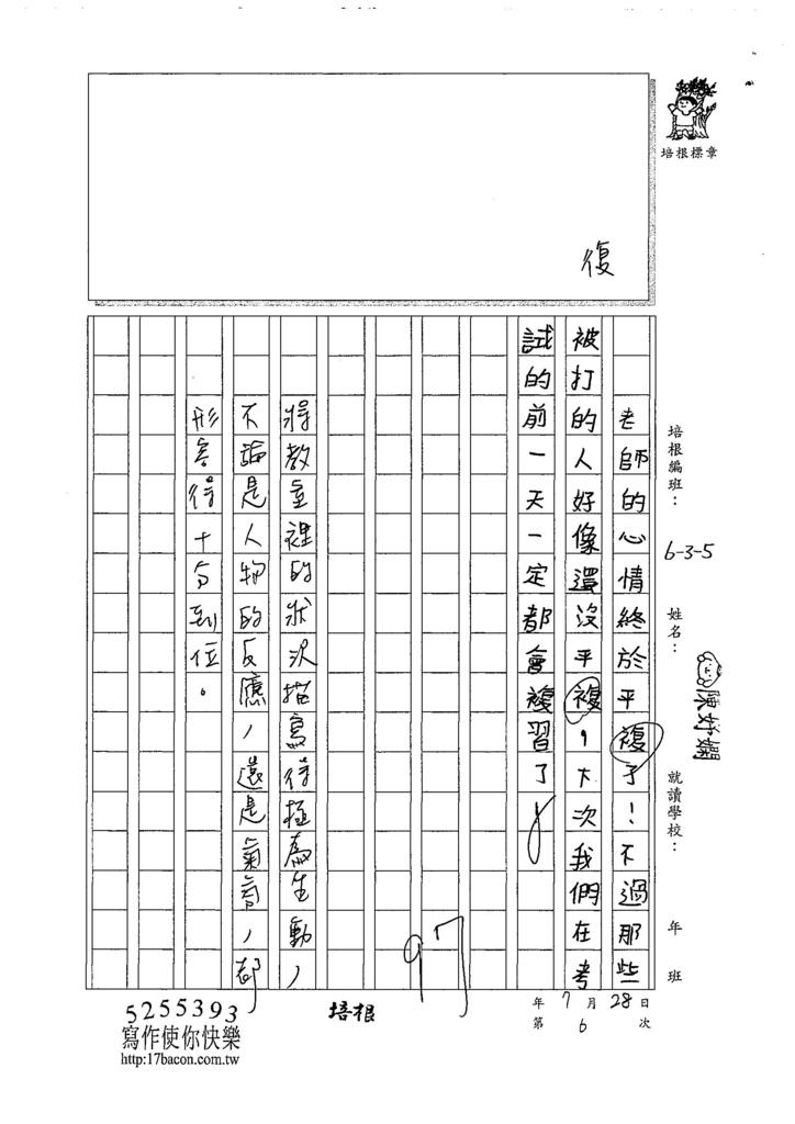 107W5106陳妤嫻 (3).jpg