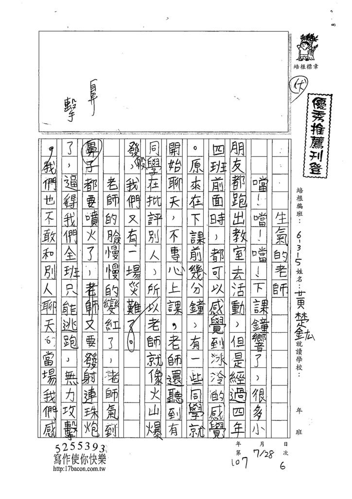 107W5106黃楚鈜 (1).jpg