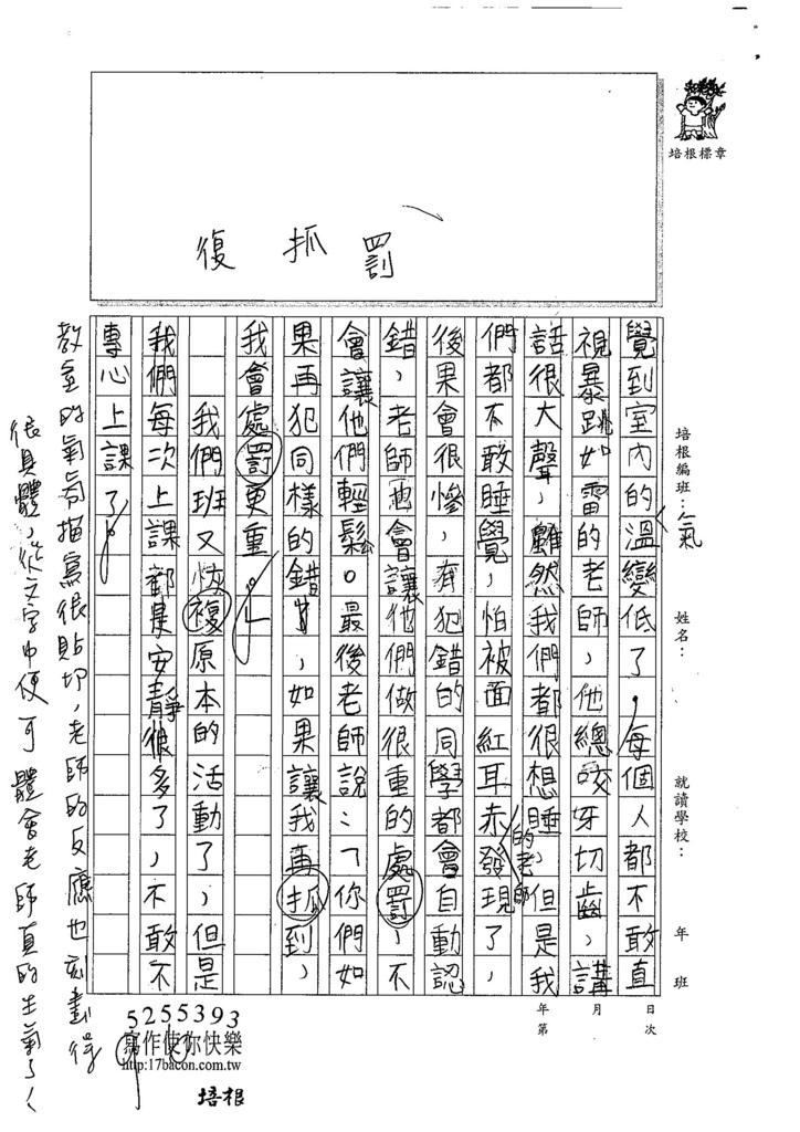107W5106黃楚鈜 (2).jpg