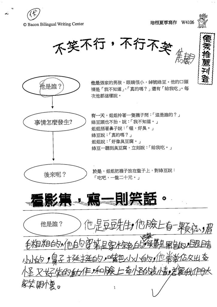 107W4106洪雋閎 (1).jpg