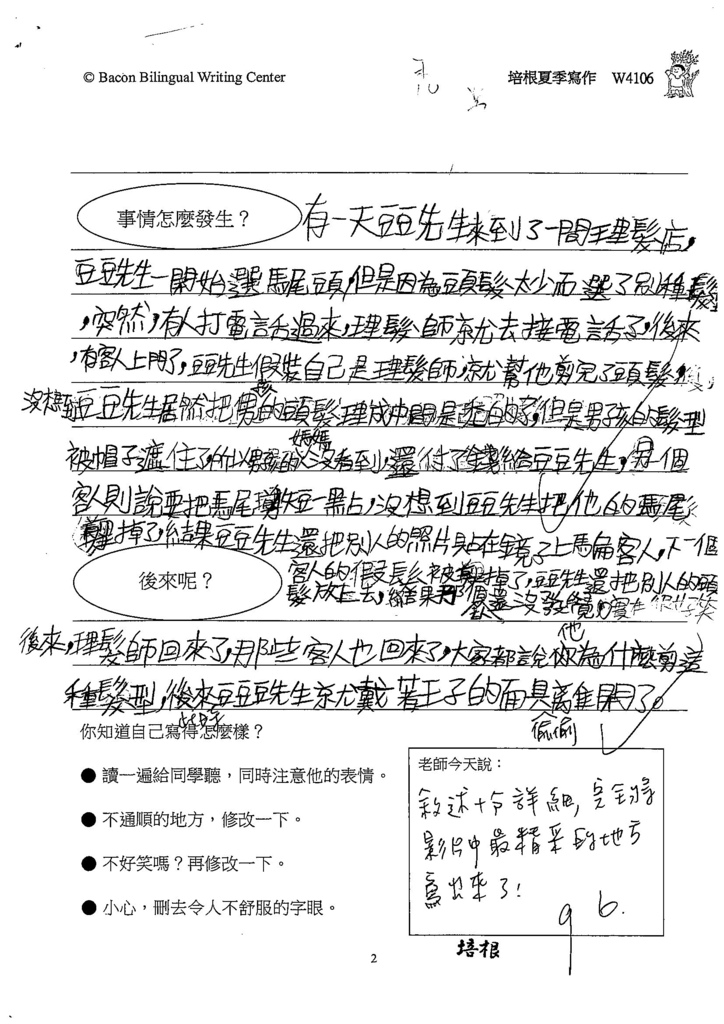 107W4106洪雋閎 (2).jpg