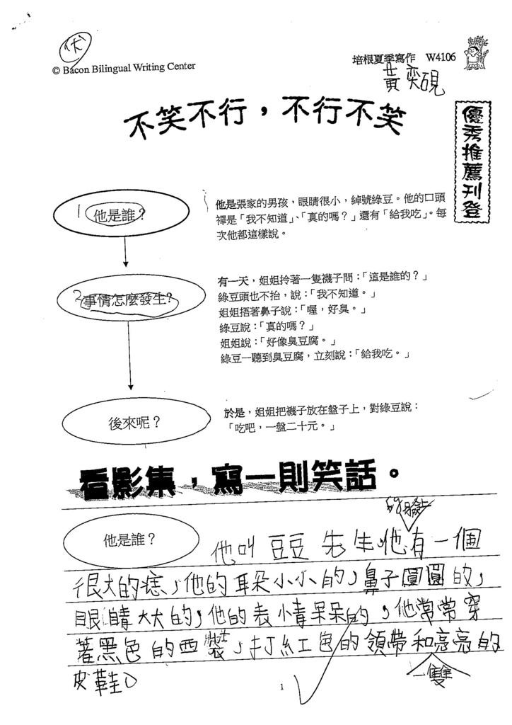 107W4106黃奕硯 (1).jpg