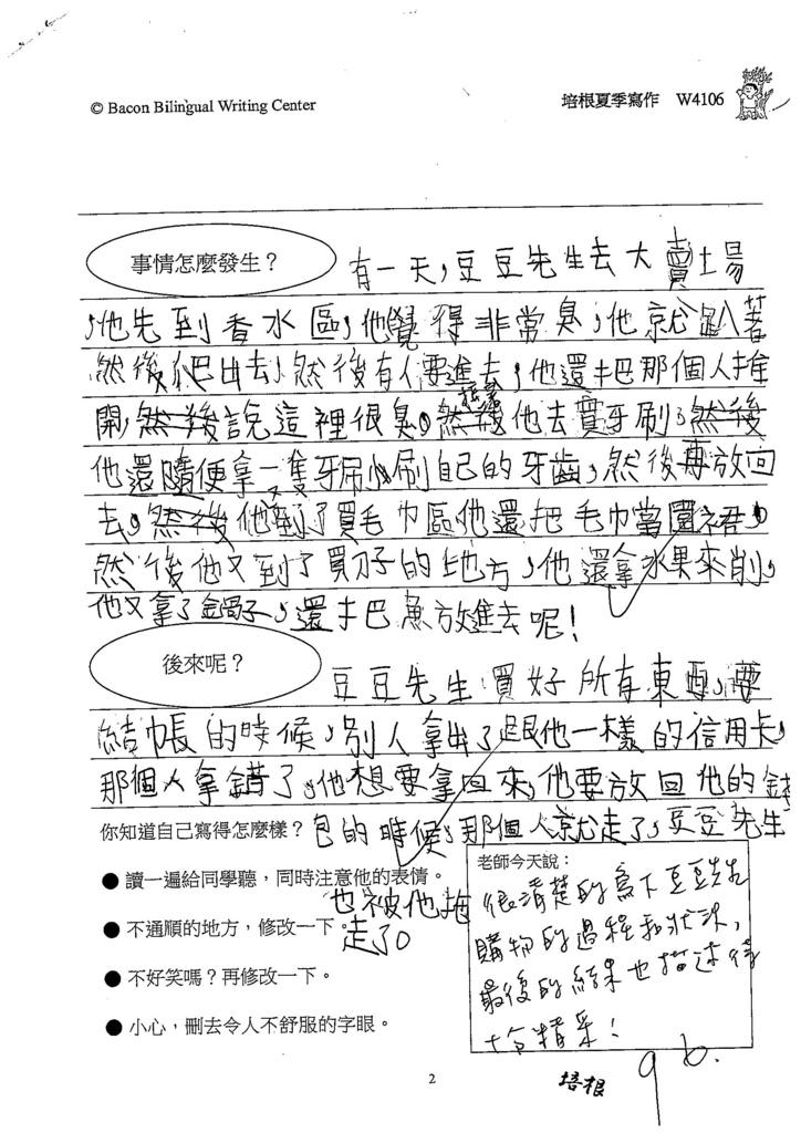 107W4106黃奕硯 (2).jpg