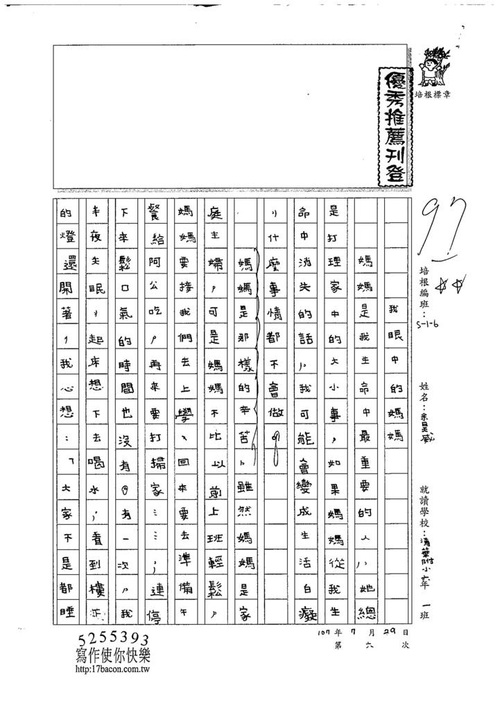 107W6106余昊威 (1).jpg