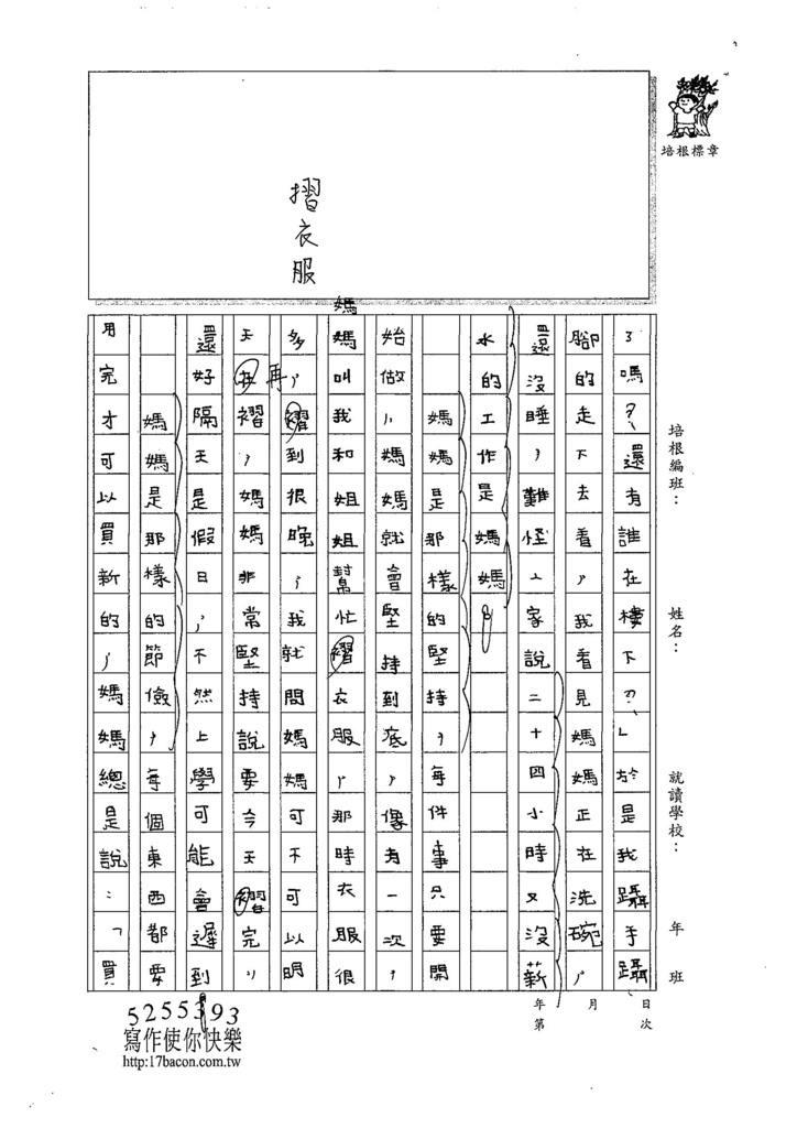 107W6106余昊威 (2).jpg