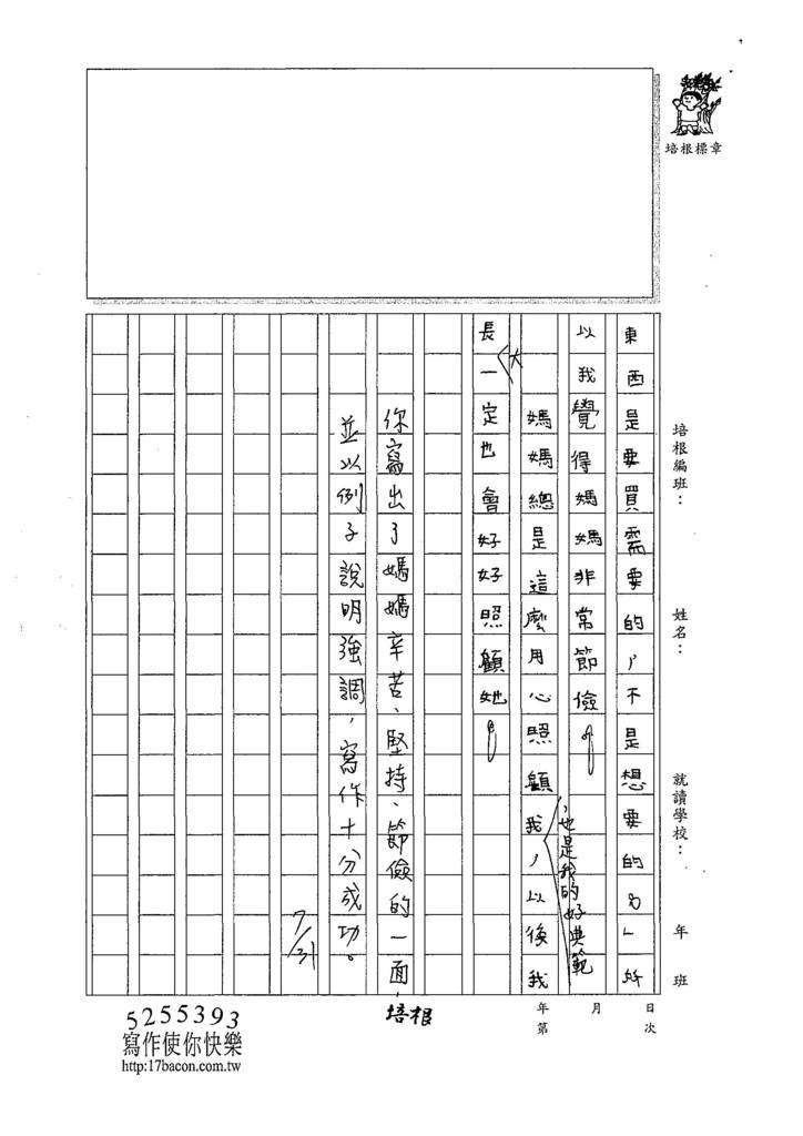 107W6106余昊威 (3).jpg