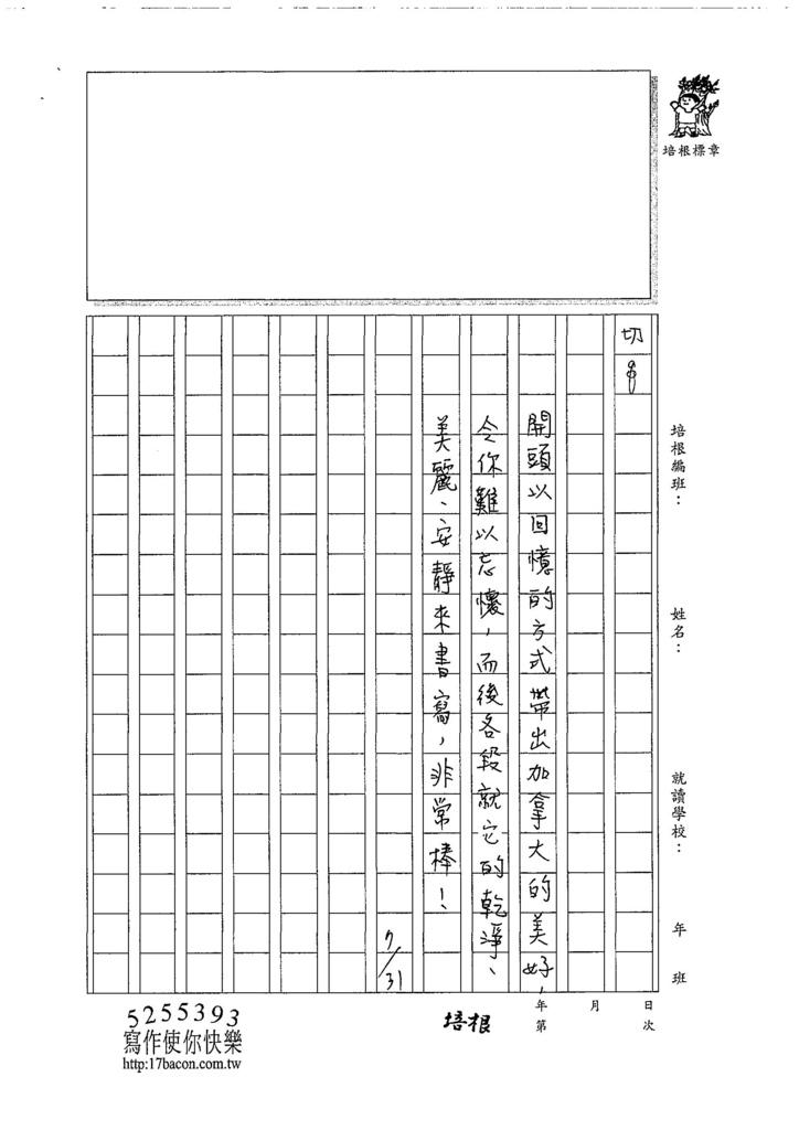 107W6106林莉菁 (3).jpg