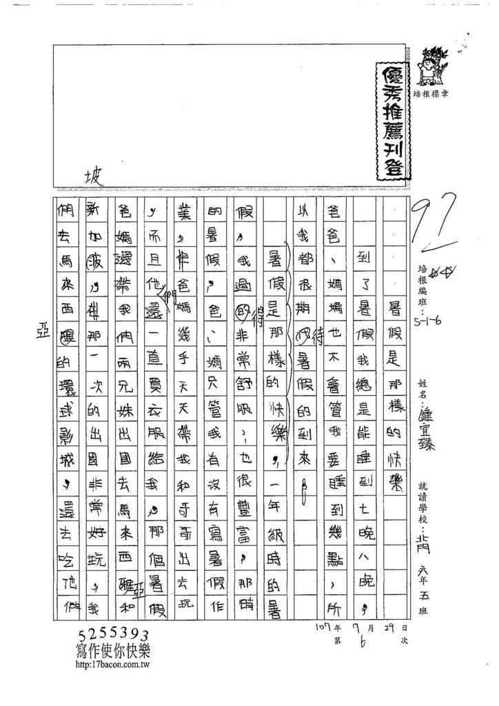 107W6106鍾宜臻 (1).jpg