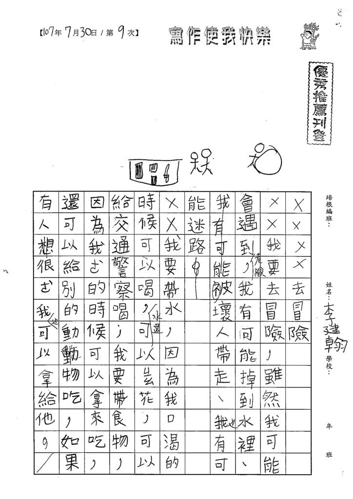 107RW09李建翰 (1).jpg