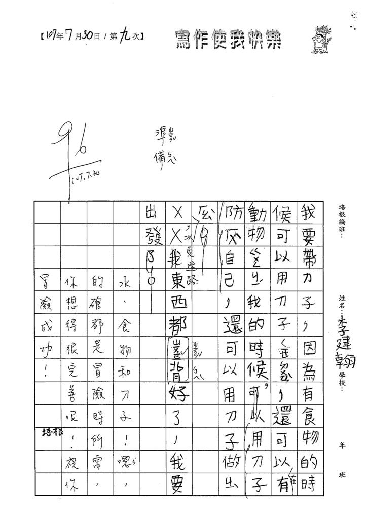 107RW09李建翰 (2).jpg