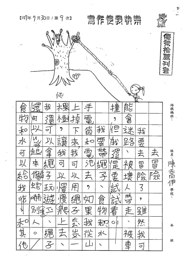 107RW09陳喬伊 (1).jpg