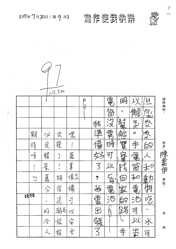 107RW09陳喬伊 (2).jpg