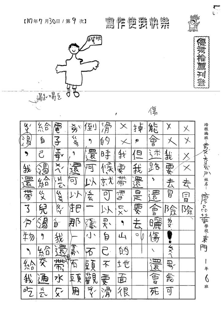 107RW09廖品華 (1).jpg