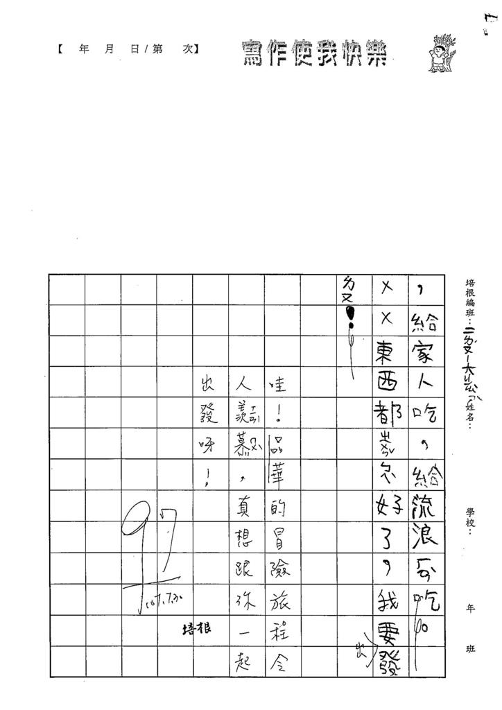 107RW09廖品華 (2).jpg