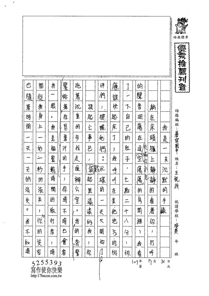 107L05王悅祈 (1).jpg