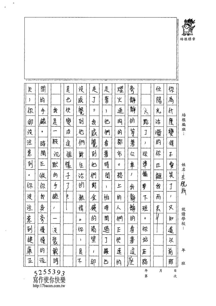 107L05王悅祈 (2).jpg
