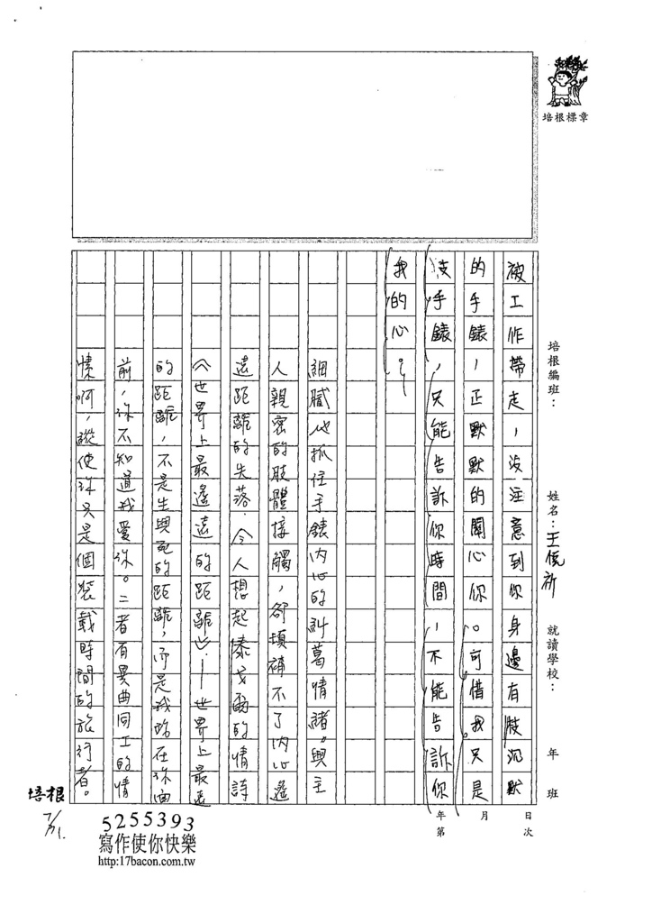 107L05王悅祈 (3).jpg