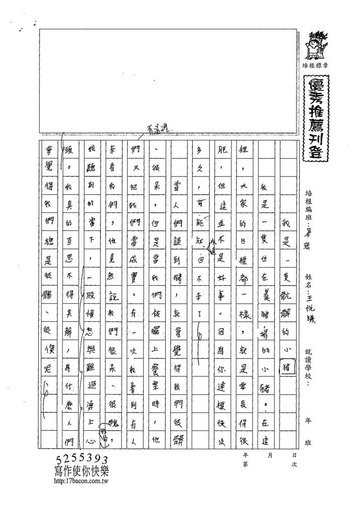 107L05王悅謙 (1).jpg