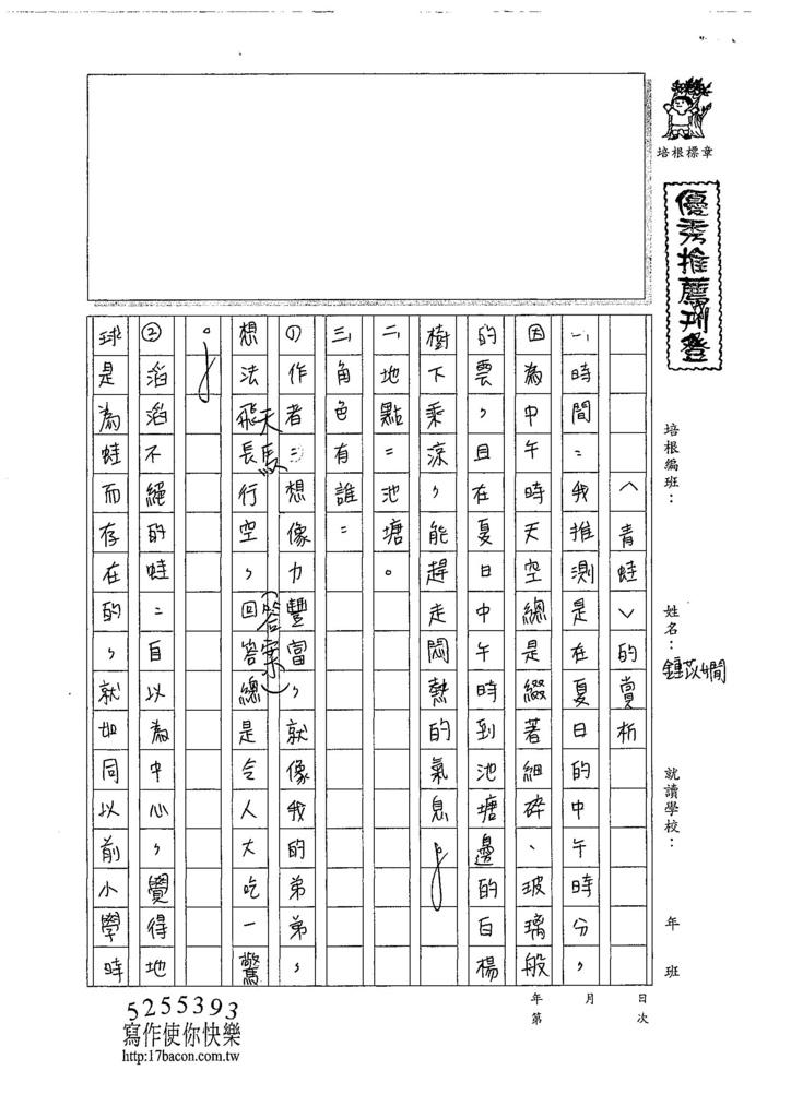 107WA106鍾苡嫺 (1).jpg
