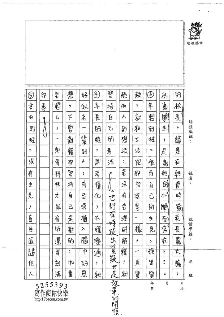 107WA106鍾苡嫺 (2).jpg