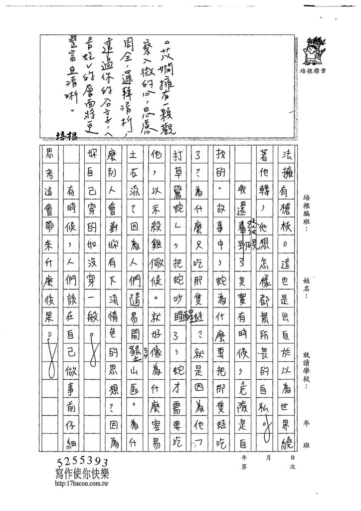 107WA106鍾苡嫺 (4).jpg