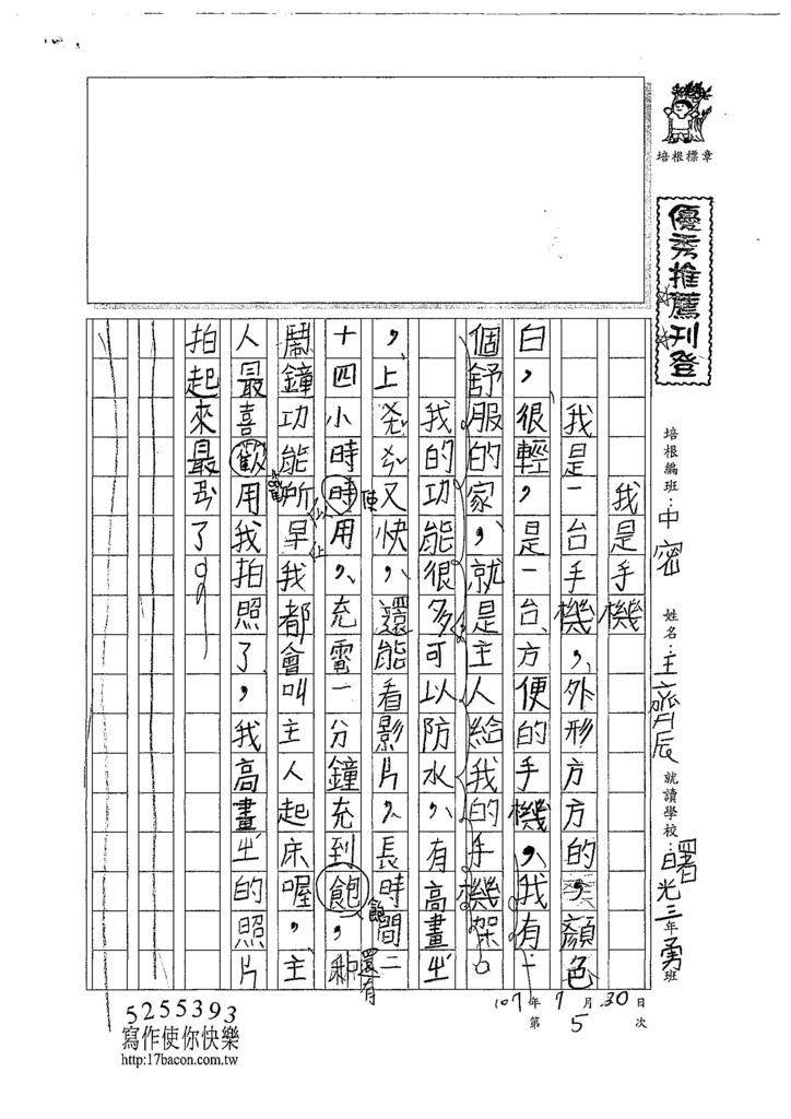 107暑TMW205王齊辰 (1).jpg
