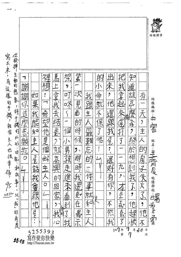 107暑TMW205王齊辰 (2).jpg