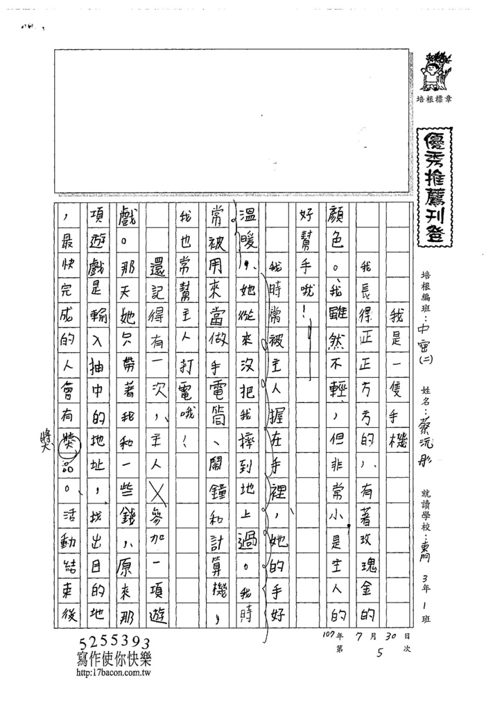 107暑TMW205蔡沅彤 (1).jpg