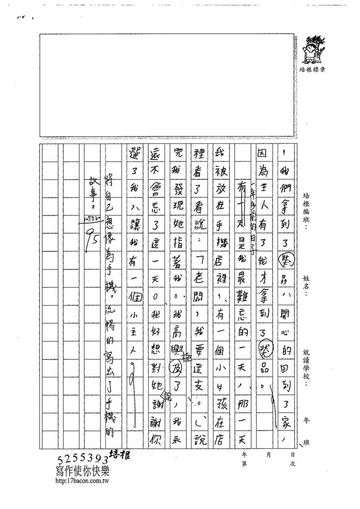 107暑TMW205蔡沅彤 (2).jpg