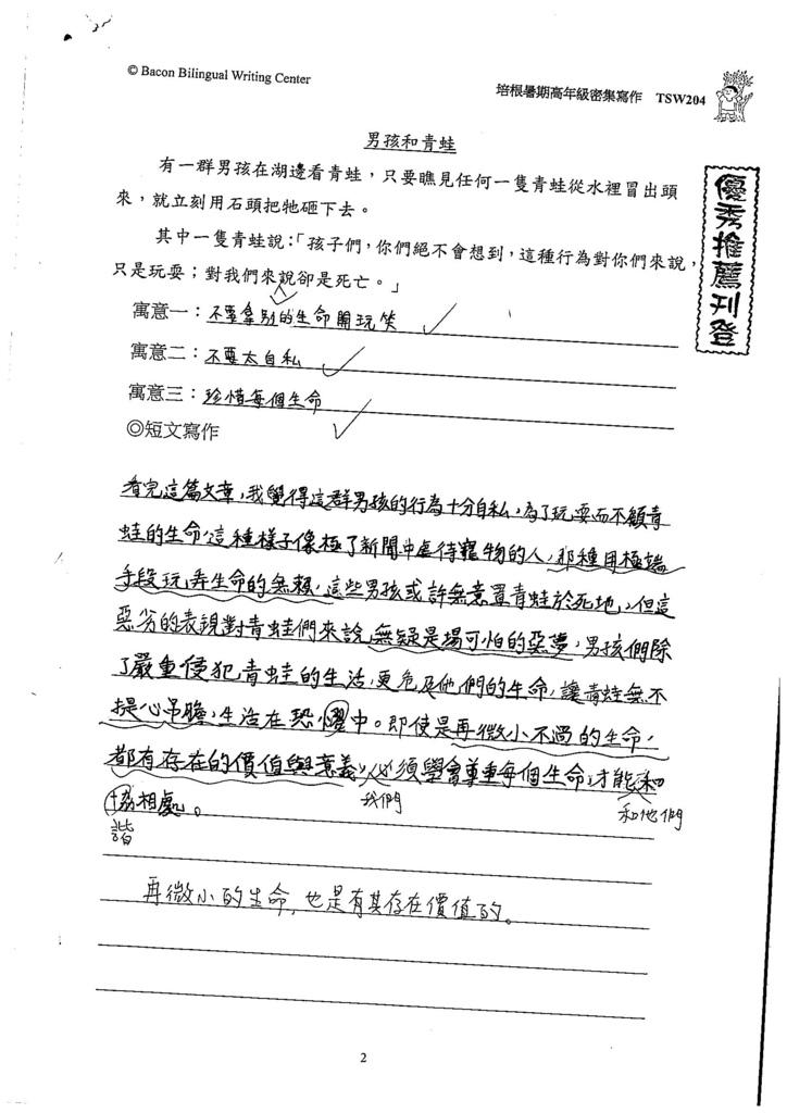 107暑TSW204胡邦媛 (1).jpg