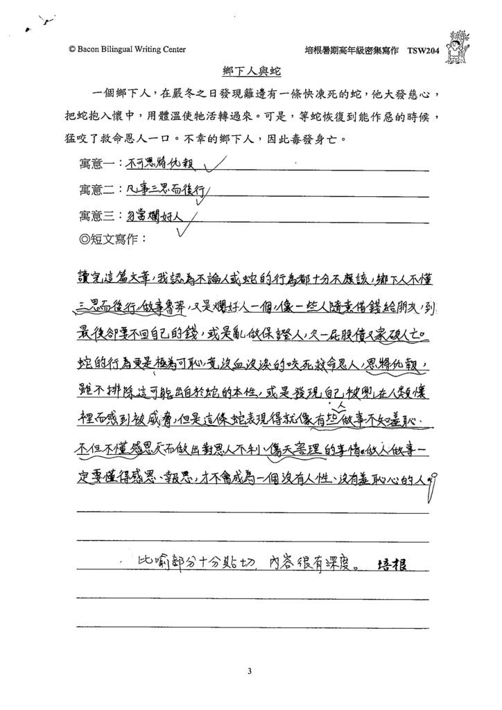 107暑TSW204胡邦媛 (2).jpg