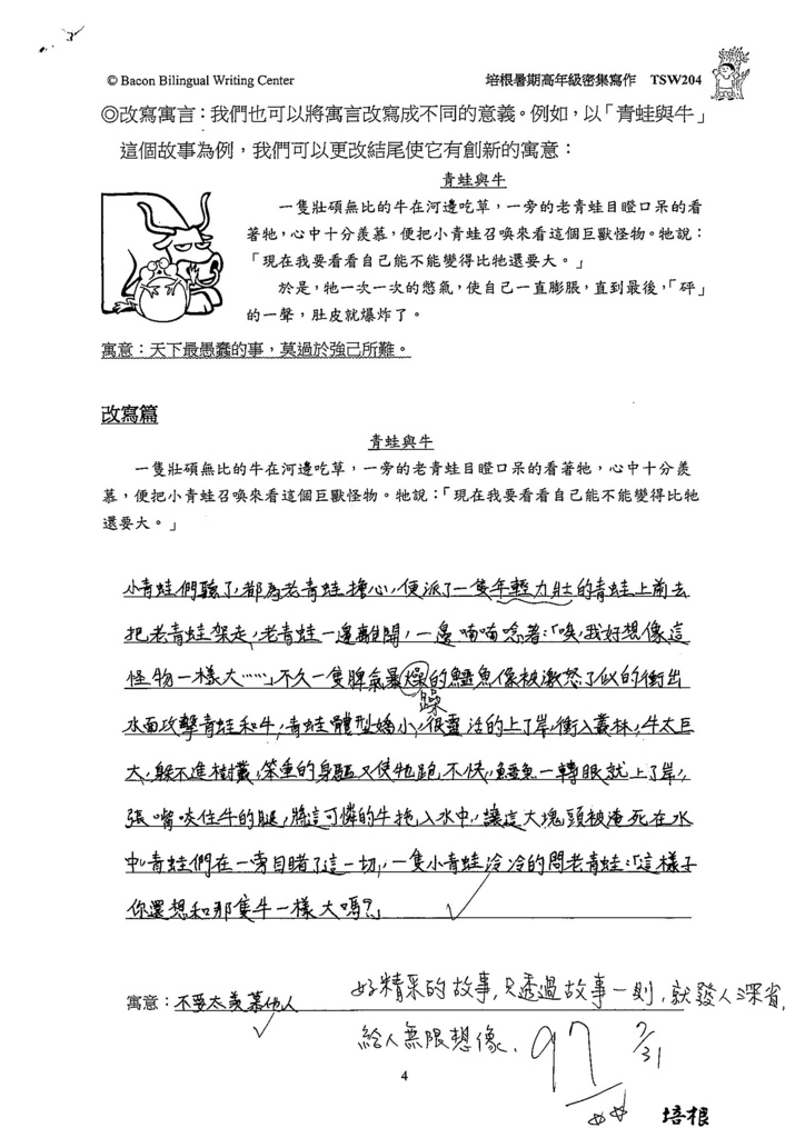 107暑TSW204胡邦媛 (3).jpg