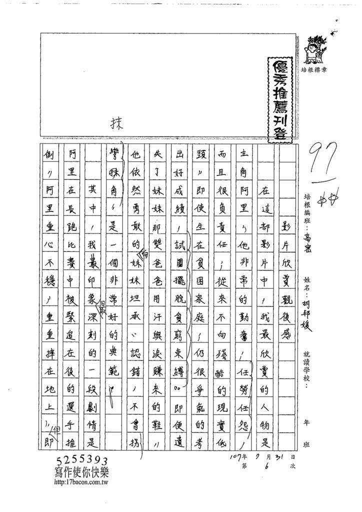 107暑TSW206胡邦媛 (1).jpg
