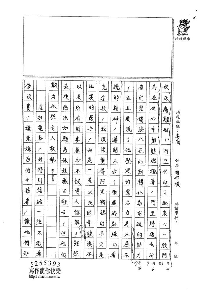 107暑TSW206胡邦媛 (2).jpg