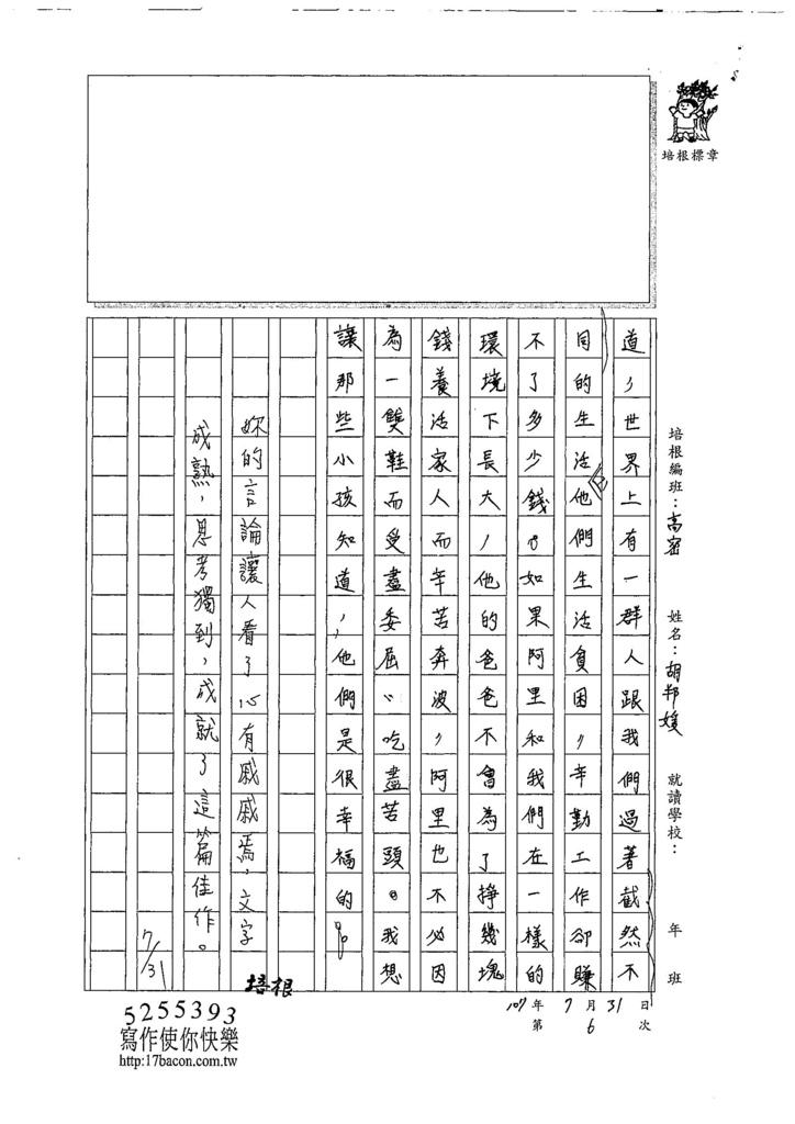 107暑TSW206胡邦媛 (3).jpg