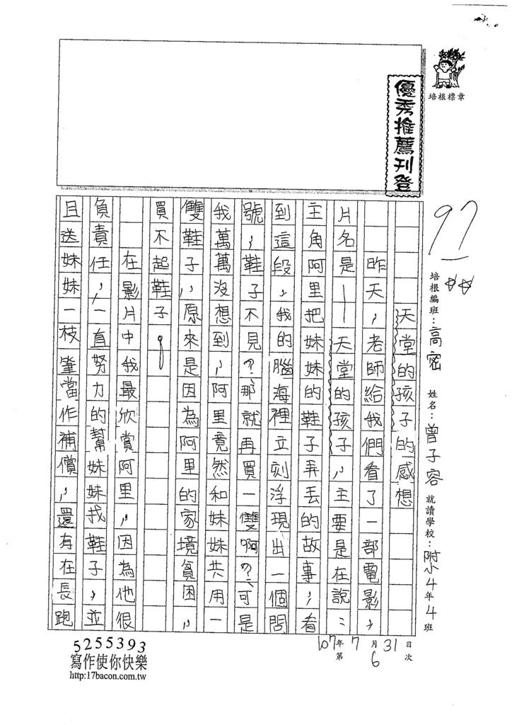 107暑TSW206曾子容 (1).jpg