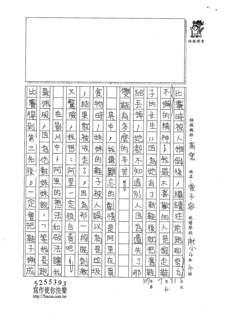 107暑TSW206曾子容 (2).jpg