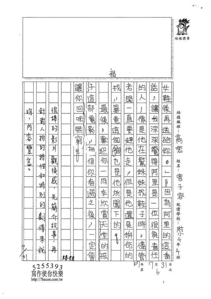 107暑TSW206曾子容 (3).jpg