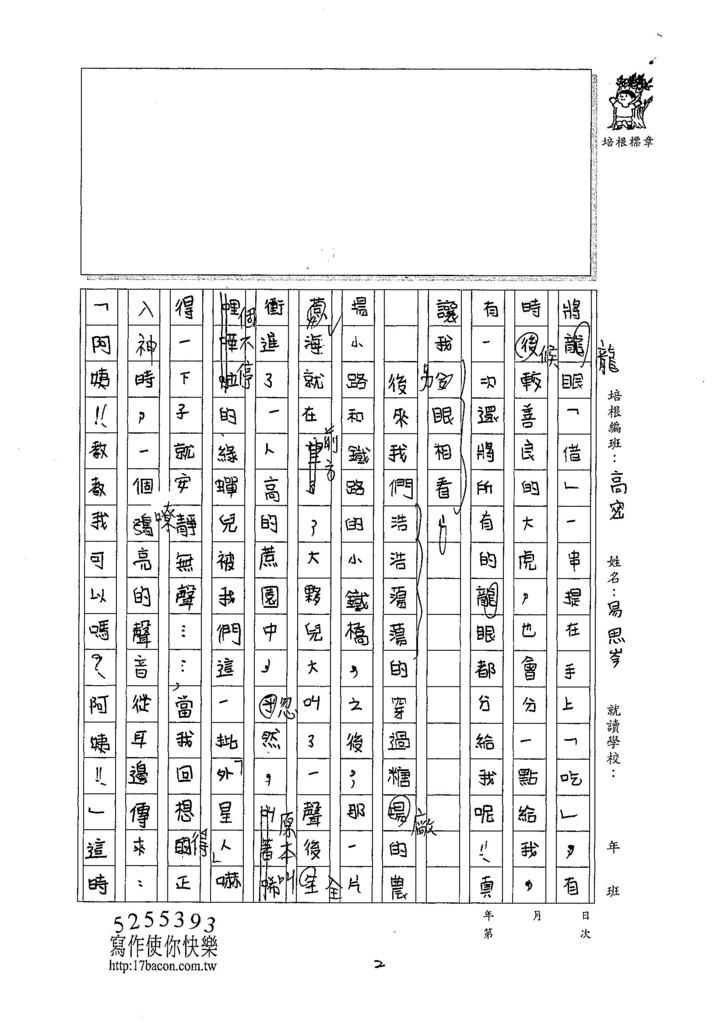 107暑TSW207易思岑 (2).jpg